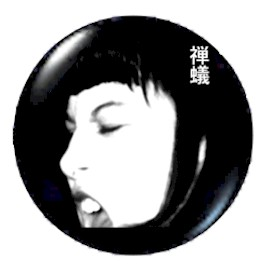 Soda Ash geisha button